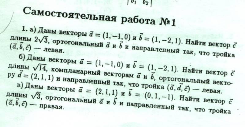 Решебник векторной алгебре